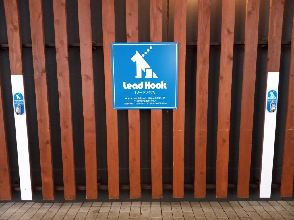 トイレの前のリードフック